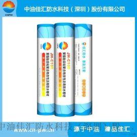中油佳汇 JH-C100 聚脂胎自粘聚合物改性沥青防水卷材