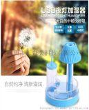 创意迷你多功能台灯加湿器 实用时尚小夜灯加湿器