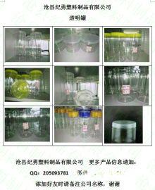 透明罐,塑料透明罐,透明罐包装,食品透明罐