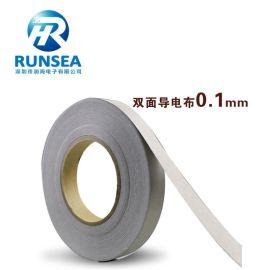 电子电器数据电缆线遮蔽隔离材料 单面带胶双面导电布胶带0.15mm