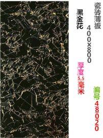 慕斯凯陶瓷薄板400 800客厅内墙砖黑  瓷砖薄板