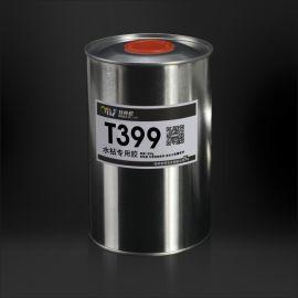 PVC粘接水钻 T399 0111特种胶 100克\瓶