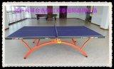 乒乓球台标准 优质乒乓球台户外用 乒乓球台多少钱一张
