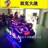 广州金满鸿豪华版坦克大战幻影摩托车乐吧车魔幻战车儿童游乐设备
