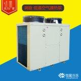 渦旋式低溫空氣源熱泵,供暖熱泵機組