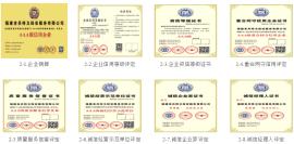 福州信用评估金祥彩票注册3A信用等级证书认证多少价格?