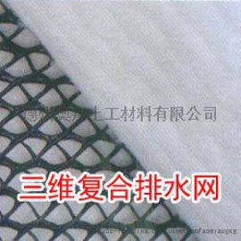 三维复合排水网价格,土工网,排水网生产厂家
