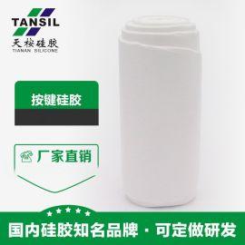 供应高拉力硅胶原料 抗撕性能强 质量优质
