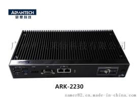 研华ARK-2230L/无风扇嵌入式工控机