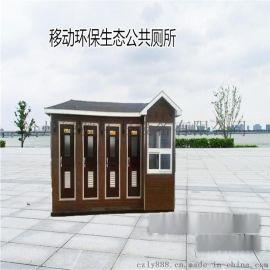移动厕所市场 环保生态厕所 河北移动公共厕所