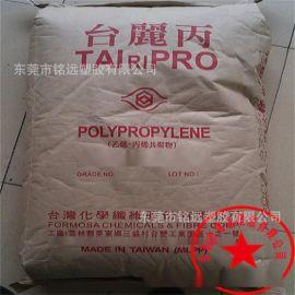 供应 电镀膜PP 台湾化纤 F2003 透明级, 高刚性 薄膜级 食品级