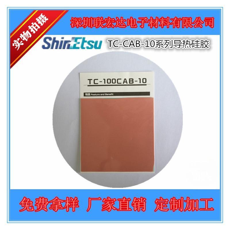 日本信越ShinEtsuTC-100CAB-10 TC-CAB-10系列高性能導熱絕緣墊片