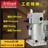 Artisan紅A牌 6mm木工修邊機開槽機電木銑多功能開槽機木工裝修電動工具