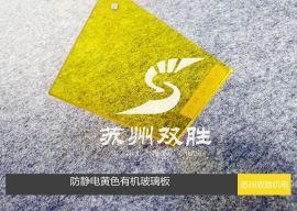 供应进口PVC板 进口防静电PVC板 进口PVC防静电板 上海防静电PVC板 台湾南亚PVC板代理商