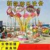儿童室外豪华旋转飞椅报价独具匠心新型游乐北京赛车厂家