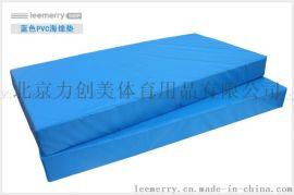 北京厂家供应PVC布跳高垫子防护垫子