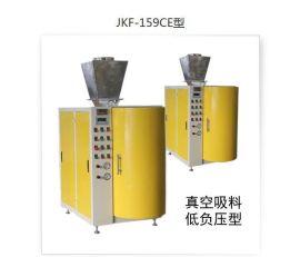 JKF-159CH型阀口型抽真空粉体定量包装机(炭黑、纳米级  机型)