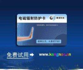 电磁辐射防护卡 - 1