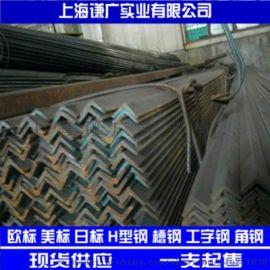 上海供应优质鞍钢-角钢/槽钢/工字钢