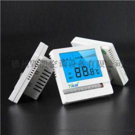 热销中央空调温控器 温控开关 一键控温 绿色环保