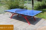 厂价直销优质室内外乒乓球台