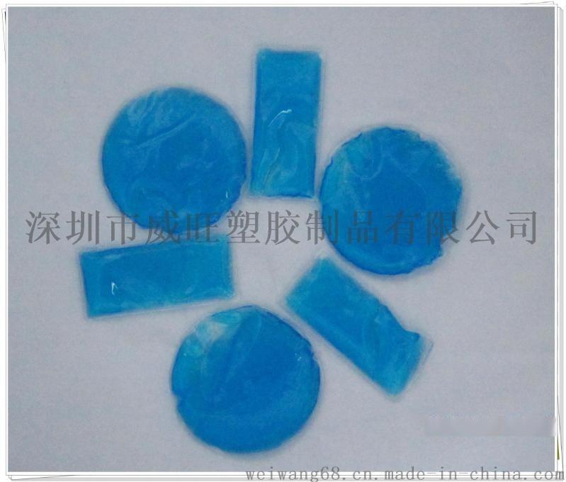 PVC冰贴  眼贴 冰袋 水袋