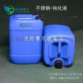 沈陽不鏽鋼酸洗鈍化劑 鋼鐵酸洗鈍化劑廠家 賽尼歐