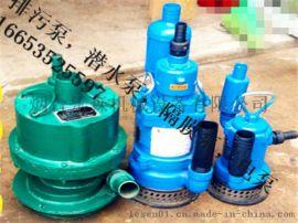 FQW25-70/K型矿用风动潜水泵,耐腐蚀潜水泵防爆潜水泵厂家