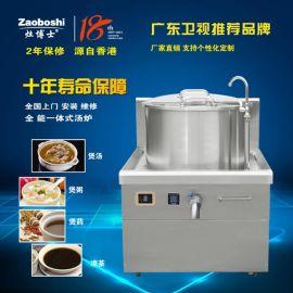 灶博士商用电磁炉800一体汤炉煮粥卤肉多功能灶酒楼餐饮厨房设备
