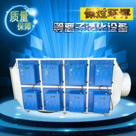 什么是低温等离子废气净化器 voc有机废气处理设备