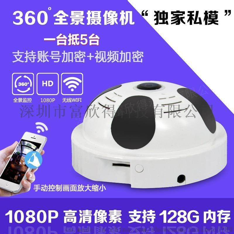 全景摄像头1080P360度wifi无线监控摄像机家用远程监控设备