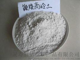 供应活性高岭土 活性煅烧高岭土 改性活性高岭土粉