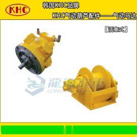 KHC气动葫芦气动马达, KAH1-0200