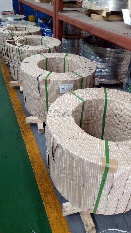 201不锈钢带 现货供应