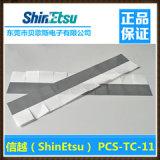 ShinEtsu信越PCS-TC-11相变硅胶片