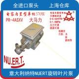 旋轉葉片泵PR4ASXV系列不鏽鋼大馬力自吸泵