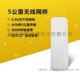 智博通APG521-D无线网桥5公里传输