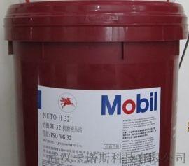 美孚抗磨液压油总代理/大量库存现货发售