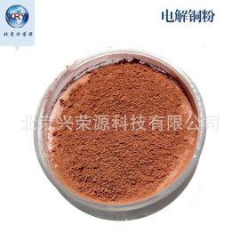99.8%电解铜粉80目雾化球形铜粉 微米铜粉