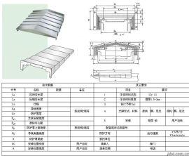 刨铣床钢板防护罩