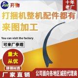 廠家供應鑄鋼材質克拉斯CLAAS3300 3500打捆機CLAAS克拉斯打捆針