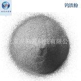 钨铁合金粉FeW80C40-200目80质优钨铁粉