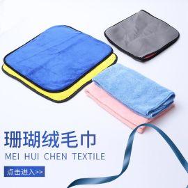 加厚珊瑚绒擦车巾,家用厨房清洁毛巾,洗车毛巾