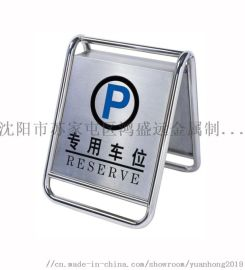 沈阳不锈钢停车牌 停车场专用停车牌 不锈钢告示牌