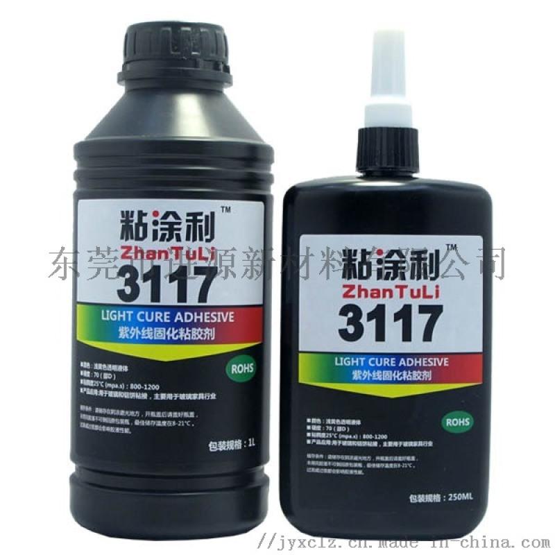 3117粘水晶UV胶 水晶粘金属胶 水晶固定胶水
