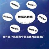 南宁搜索引擎优化、南宁seo网站优化