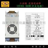 12V30A 360W机器设备电源灯条灯带电源