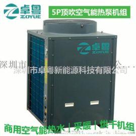 深圳商用空气能热水器厂家承接空气能热水工程