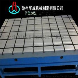 铸铁装配平板 大型工作台铁地板汽车实验工作台