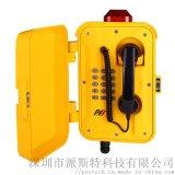 工业防水特种电话机,SIP防水扩音广播电话机